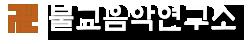 불교음악연구소